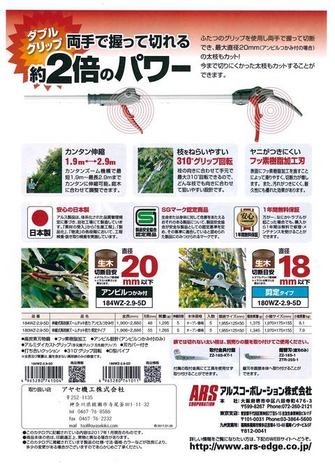 アルスコーポレーション 伸縮式高枝鋏ズームチョキ倍力 (2)