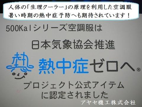空調服 カタログ アヤセ機工 (6)