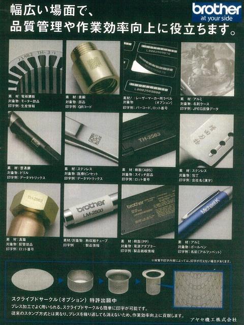 ブラザー工業㈱ 高精細YAGレーザーマーカーLM2500 (4)
