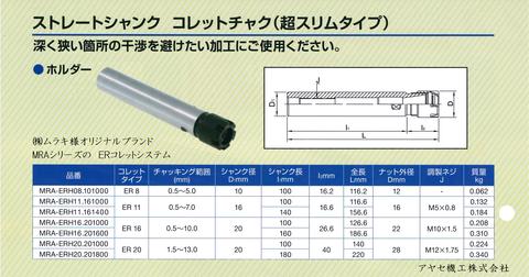 ムラキMRA ERコレットシステム アヤセ機工 (5)
