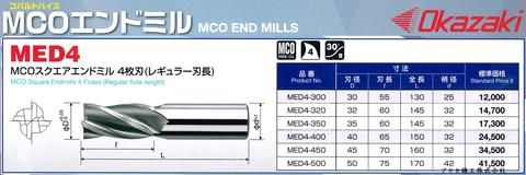 岡崎精工 コバルトハイスMCOエンドミル アヤセ機工 (MED4)