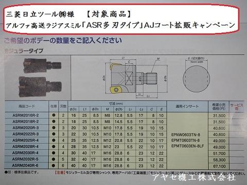 三菱日立ASR多刃タイプAJコート アヤセ機工 (8)