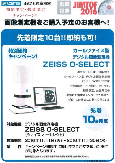㈱東京精密 デジタル画像測機 O-SELECT (1)