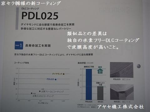 京セラ新コートPDL025DLC アヤセ機工 (3)