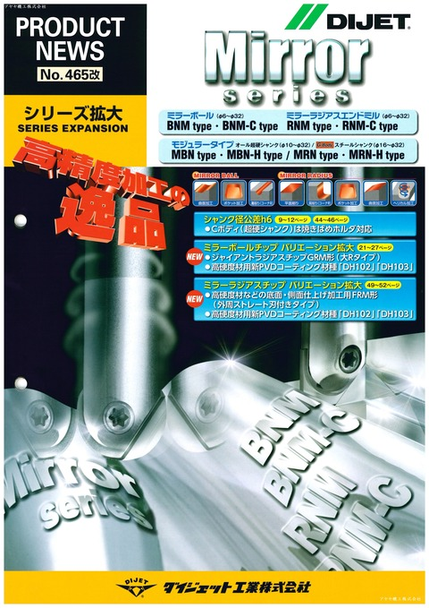 ダイジェット アヤセ機工オリジナルキャンペーン (4)