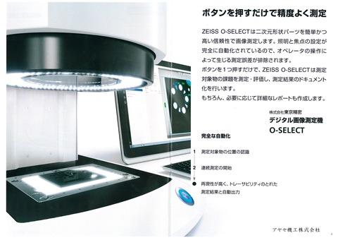 ㈱東京精密 デジタル画像測機 O-SELECT (4)