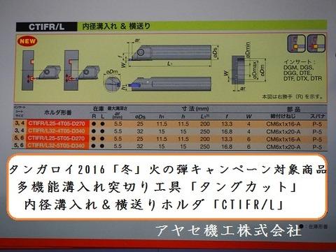 2016冬タンガロイ火の弾CP多機能溝入れ突切り工具タングカット (11)