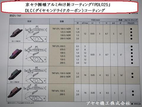 京セラ新コートPDL025DLC アヤセ機工 (11)
