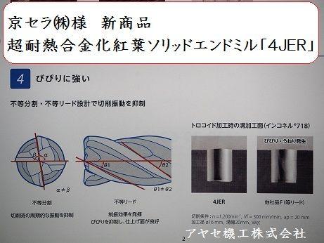 京セラ超耐熱合金加工用ソリッドエンドミル (7)