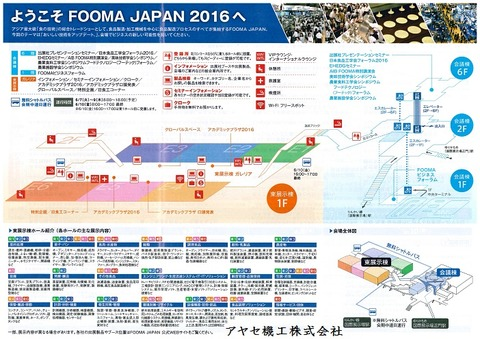 foomajapan2016 国際食品工業展 アヤセ機工 竹内食品機械 (3)