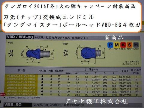 2016冬火の弾キャンペーンタンガロイタングマイスターアヤセ機工 10