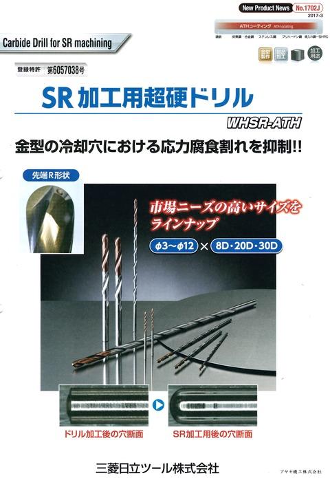 三菱日立ツール SR球面加工用超硬ドリル (1)