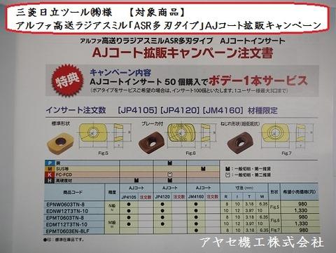 三菱日立ASR多刃タイプAJコート アヤセ機工 (6)