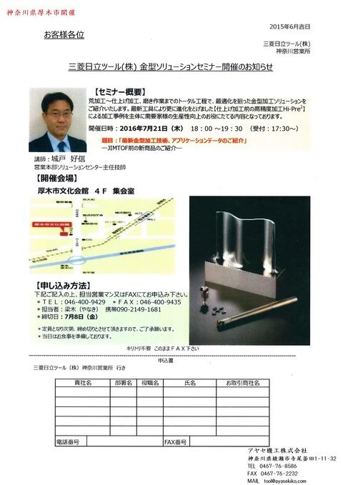 三菱日立ツールGF1 アヤセ機工 (1)