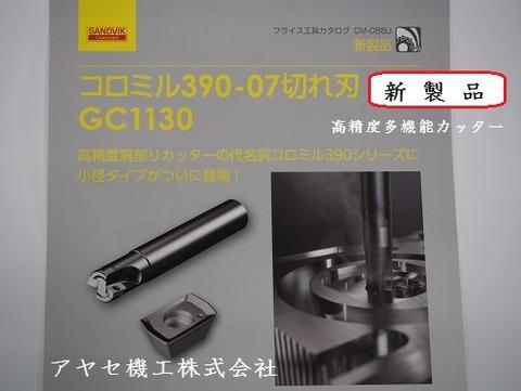サンドビックコロミル390 アヤセ機工 (2)