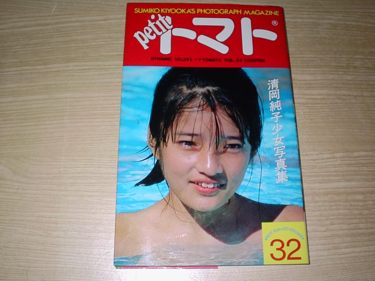 petittomato magazine Sumiko Kiyooka Petit 43
