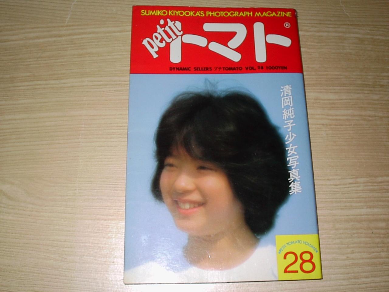 petittomato magazine