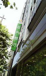 荘内銀行東京支店