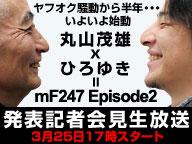 mf247