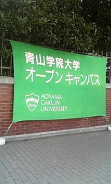 青学オープンキャンパス