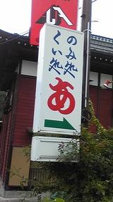 FUJI ROCK '09 あ