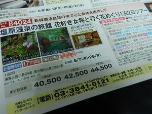 大人の休日倶楽部ツアー