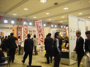 栃木県農産物展示商談会