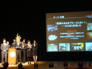 大学ゼミ対抗プレゼンテーション2011那須塩原大会