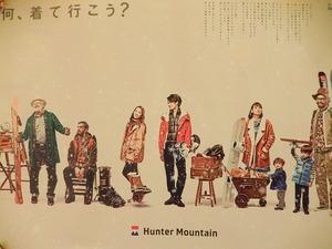 ハンターマウンテンポスター