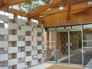 那須平成の森フィールドセンター