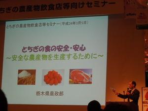 とちぎの食の安全と安心について