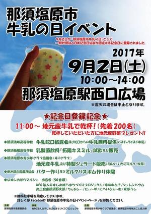 9月2日は那須塩原市牛乳の日