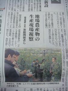 3/3下野新聞