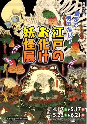 江戸のお化け妖怪展