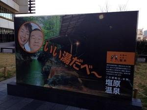 栃木県キャンペーン