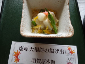 明賀屋本館の大根料理