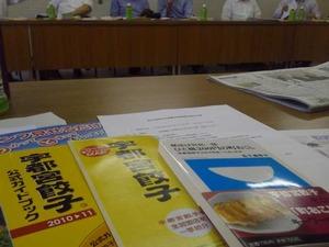 宇都宮餃子関連の会議