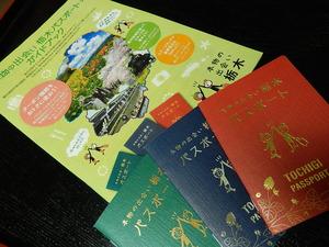 本物の出会い栃木パスポート
