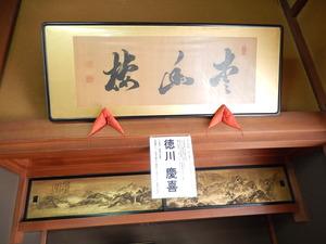 徳川慶喜の書