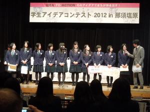 高校生の部グランプリは那須拓陽高校