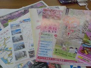 県内各地の桜のパンフレット