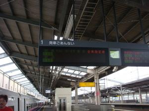 臨時の特別列車