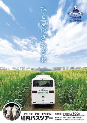 千本松牧場デントコーンバスツアー