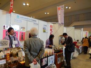 とちぎ農産物展示・商談会2015