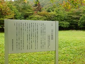 三斗小屋宿跡地