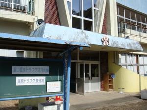 旧馬頭町武茂小学校