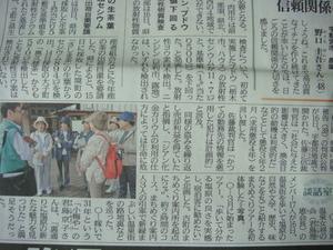 下野新聞5月17日