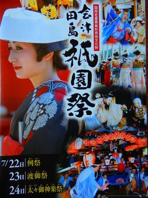 会津祇園祭