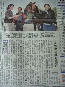 下野新聞5月17日一面