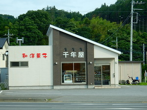 那珂川町千年屋